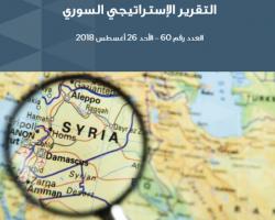 التقرير الاستراتيجي السوري العدد 60