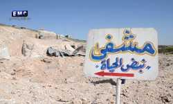 القصف الروسي-الأسدي يخرج أربعة مستشفيات في إدلب وحماة من الخدمة