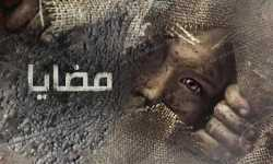 مضايا تلتحف الهلاك.. تجويع المحاصرين كما يرويه طبيب هارب