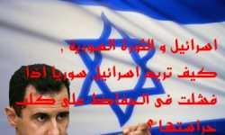اسرائيل و الثورة السورية , كيف تريد اسرائيل سوريا اذا فشلت فى الحفاظ على كلب حراستها ؟