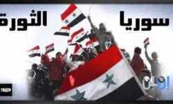 الحسابات الإقليمية للثورة السورية