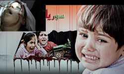 إلى عرب الغفلة!؟ من امرأة سورية إلى من كانت تظن أنهم أهل نخوة!؟