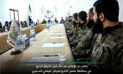 نشرة أخبار سوريا- تشكيل الفيلق الرابع في الجيش الوطني بحمص، وارتقاء نحو سبعين شهيداً في مجزرة روسية بكفر بطنا  -(16-3-2018)