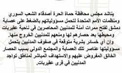 مجلس محافظة حماة يحذر من ارتكاب مجازر في ناحية عقيربات