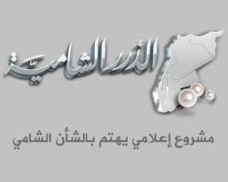 الدرر الشامية تنشر معرفاتها الرسمية بعد تعرض حساباتها السابقة للقرصنة