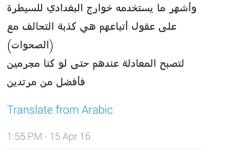 جبهة النصرة ونازلة مخيم اليرموك