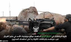 الفيلق الرابع شمالي حمص يرفض عرضاً روسيا مذلاً .. ماذا تضمن؟