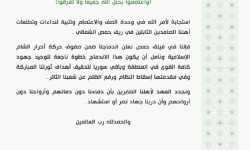 فيلق حمص يعلن انضمامه للقتال في صفوف حركة أحرار الشام