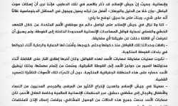 جيش الإسلام يتعهد بحماية القوافل الإنسانية الداخلة إلى الغوطة