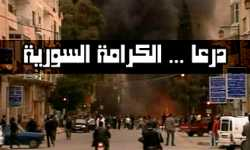 الثورة وتفاوت شدتها في المناطق السورية