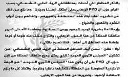 تشكيل مجلس ثوري لتمثيل المناطق المحتلة من قبل الأكراد شمال حلب