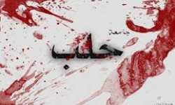مجزرةُ جامعةِ حَلَبْ