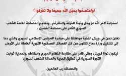 قائمة جديدة من الفصائل تؤيد مبادرة المجلس الإسلامي السوري لتشكيل جيش موحد