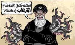 العرب بين داعش و الإرهاب الإيراني