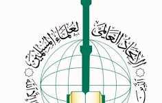 بيان الاتحاد العالمي لعلماء المسلمين حول الخلافة الإسلامية