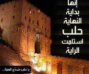 ألف طوبى يا حلب