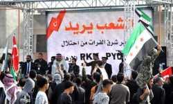 وقفة احتجاجية في أورفا التركية تطالب بطرد مليشيا
