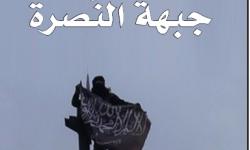 سألوني عن جبهة النصرة  (المجموعة الكاملة)