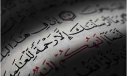تعظيم النبي صلى الله عليه وسلم فريضة