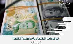 توقعات اقتصادية وأمنية قاتمة في دمشق