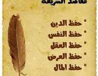 وسائل الشريعة الإسلامية لحفظ النفس المعصومة