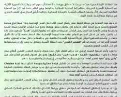 قيادة عسكرية موحدة لوضع حد للتهجير القسري في ريف دمشق