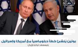 بوتين يُنشئ خطاً دبلوماسياً مع أمريكا وإسرائيل ويستبعد تركيا وإيران