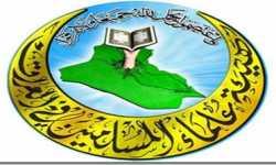بيان رقم (1003) المتعلق بإعلان تنظيم الدولة الإسلامية الخلافة في العراق وسوريا