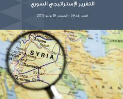 التقرير الاستراتيجي السوري العدد 59