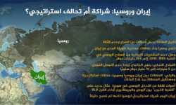إيران وروسيا: شراكة أم تحالف استراتيجي؟