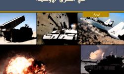 هل تلوح في الأفق بوادر حرب جديدة في الشرق الأوسط؟