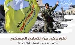"""قلق تركي من التعاون العسكري بين """"مجلس سوريا الديمقراطية"""" ودمشق"""