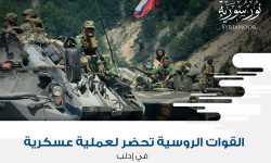 القوات الروسية تحضر لعملية عسكرية في إدلب
