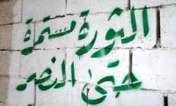 سورية التي تتوالد وتندمج في أوطان الآخرين