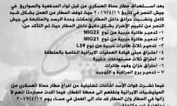 جيش النصر يفجر مفاجأة حول مطار حماة العسكري