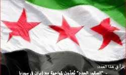 التقرير الاستراتيجي السوري العدد 56