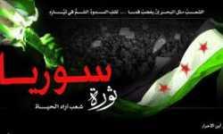 الثورة السورية وتبلد الحس