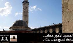 المسجد الأموي بحلب.. ما عاد يُسمع صوت للأذان!