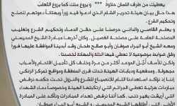الزنكي: مبادرة تحرير الشام الهزلية هي محاولة للتغطية على جرائمها المرتكبة
