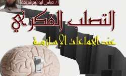 التصلب الفكري عند الجماعات الإسلامية