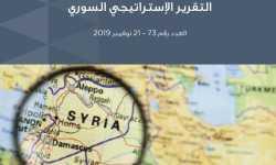 التقرير الاستراتيجي السوري (73)