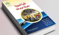 الثورة السورية محرقة حزب الله