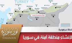 خطة سعودية لإنشاء منطقة آمنة في سوريا