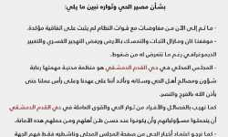 المجلس المحلي لحي القدم الدمشقي ينفي التوصل إلى اتفاق مع النظام