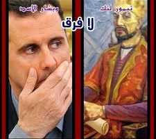 تيمور لنك..بشار الأسد..لافرق!