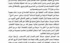 خسائر فادحة للنظام بعد هجمات فاشلة على جبهات الغوطة الشرقية