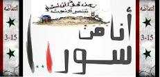 عودة إلى الأقليات... من يطمئن من في سورية اليوم؟