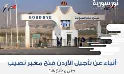 أنباء عن تأجيل الأردن فتح معبر نصيب حتى مطلع 2018