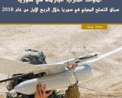 أدوات الحرب الباردة في سوريا