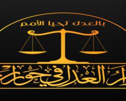 جواب دار العدل عن مبادرة وقف الاقتتال